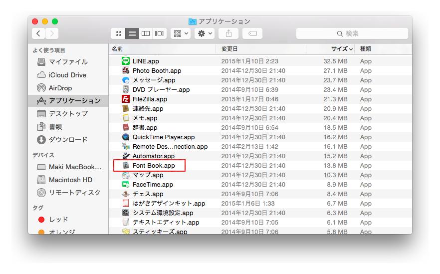 FontBook.app