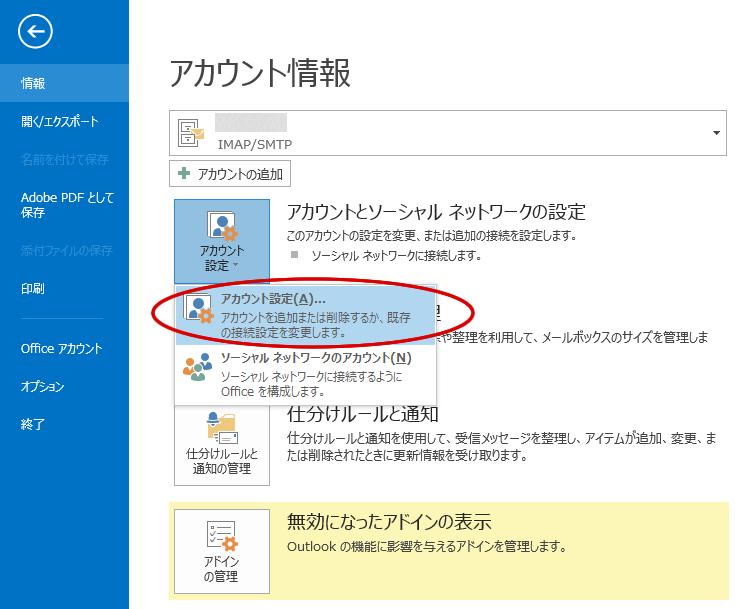 Outlook2013アカウント設定へ2