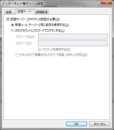 電子メールアカウントー詳細設定ー送信サーバー