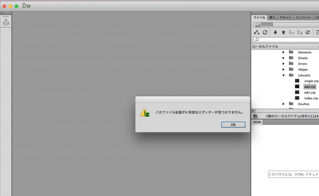 DreamweaverでCTPファイルを開こうとすると『このファイル拡張子に有効なエディターが見つかりません。』と表示される。