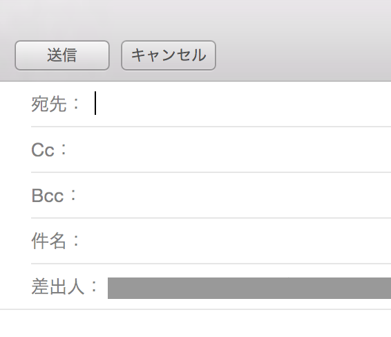 【MacBook Air/Pro】メール作成時に「Cc/Bcc/返信先」を表示をさせる方法