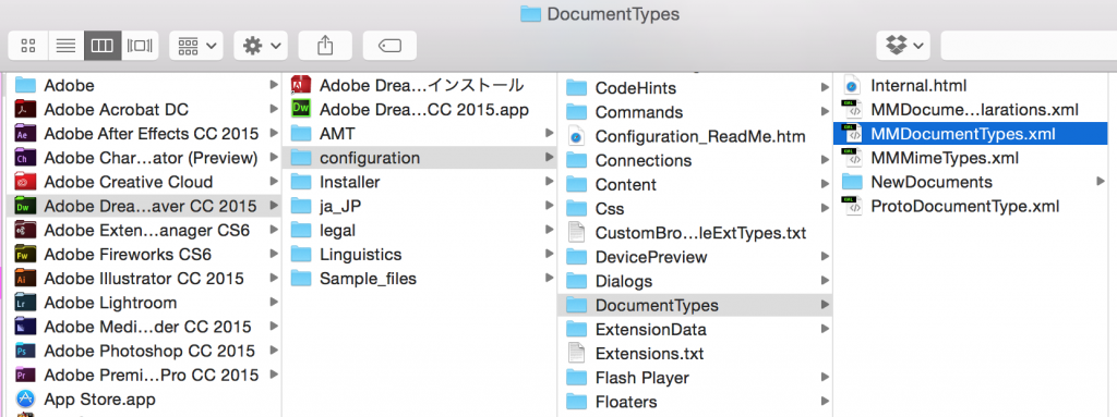 『configuration/DocumentTypes』フォルダを開き、『MMDocumentTypes.xml』ファイルを開く。