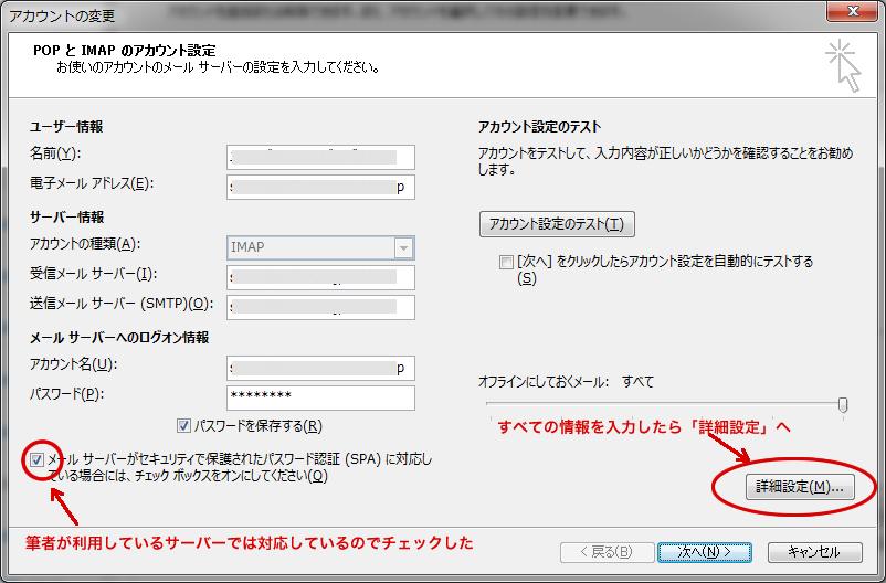電子メールアカウントーサーバー情報の入力