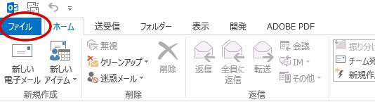 Outlook2013アカウト設定へ1