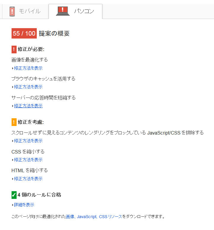PageSpeedの結果