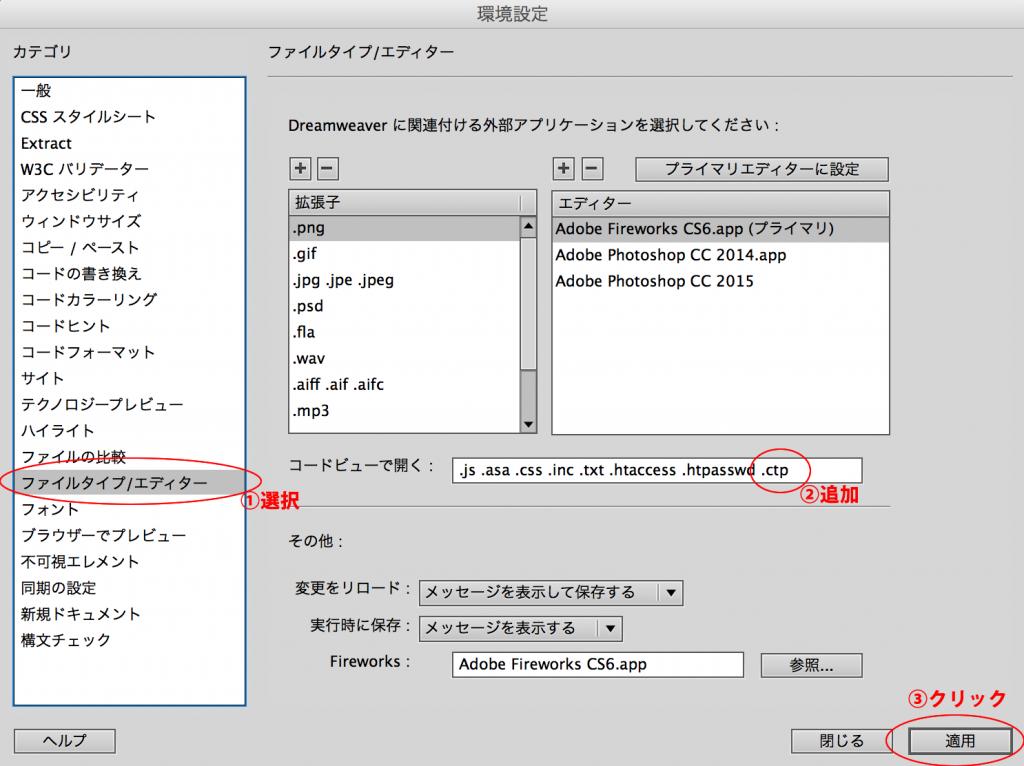 Dreamweaverの『環境設定』を開き、カテゴリの中の『ファイルタイプ/エディター』を選択。『コードビューで開く』の箇所に、『.ctp』を追加する。