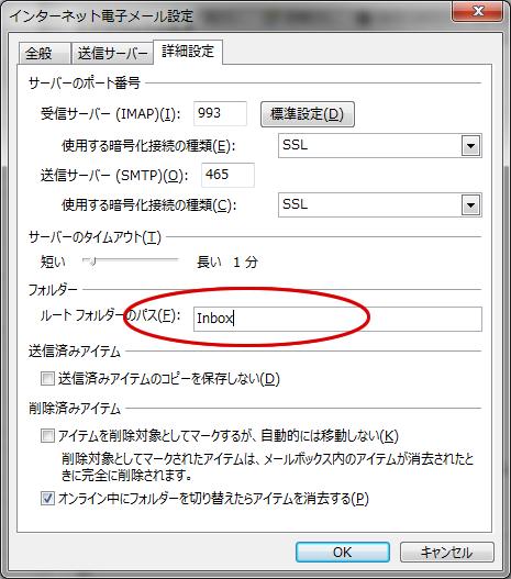 電子メールアカウントー詳細設定ー詳細設定