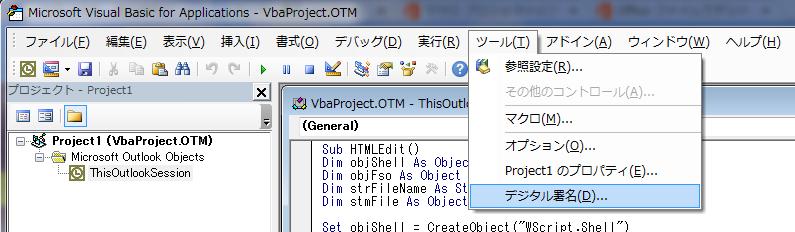 Outlook - VBA - デジタル署名