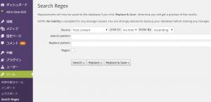 Search Regex の利用画面