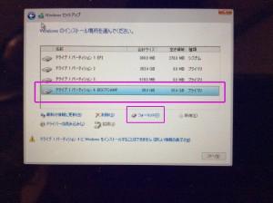 Windows10 - パーティションの選択1