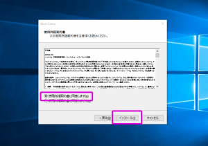 WIndows10 - BootCamp 使用許諾