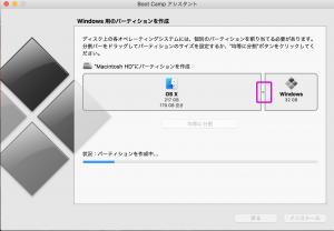BootCamp - Windows用のパーティションを作成