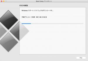 BootCamp - Windowsサポートソフトウェアのダウンロード中
