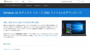 Windows10 ディスクイメージ ダウロードサイト
