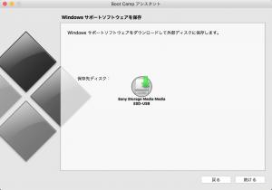 BootCamp - Windowsサポートソフトウェアを保存