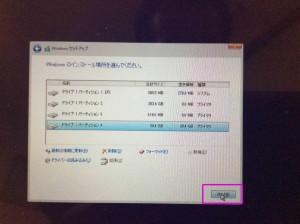 Windows10 - パーティションの選択2