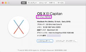 Mac OS Xバージョンの確認