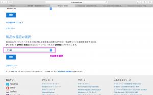 Windows10 ディスクイメージ 言語の選択