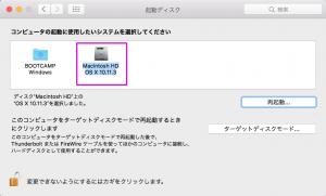 デフォルトで立ち上がる起動ディスク(OS)を選択