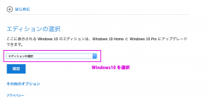 Windows10 ディスクイメージ エディションの選択