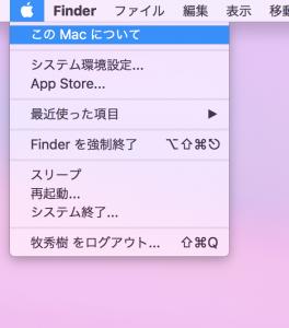 「この Mac について」をクリック