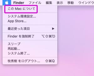 「このMacについて」をクリック