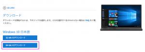Windows10 ディスクイメージ ダウンロードリンク