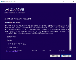 Windows 10 メディア作成ツール1ーライセンス条項