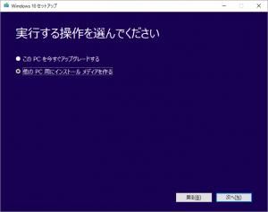 Windows10 メディア作成ツール2ー実行する操作を選ぶ