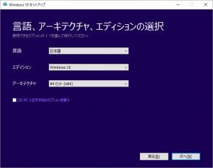 Windows10 メディア作成ツール3ー言語、エディション、アーキテクチャを選択