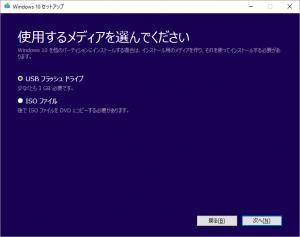 Windows10 メディア作成ツール4ー使用するメディアを選択