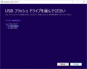 Windows10 メディア作成ツール5ーUSBフラッシュドライブ(USBメモリ)を選択