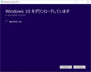 Windows10 メディア作成ツール6ーWindows10のダウンロード中