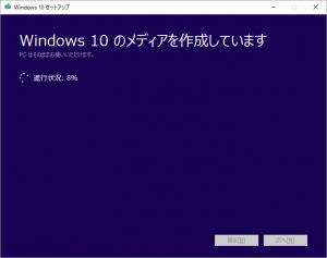 Windows10 メディア作成ツール7ーWindows10のメディア作成中