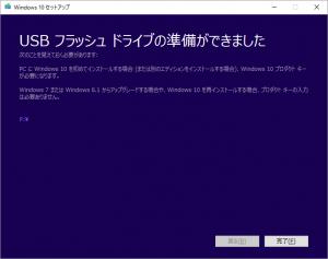 Windows10 メディア作成ツール8−終了
