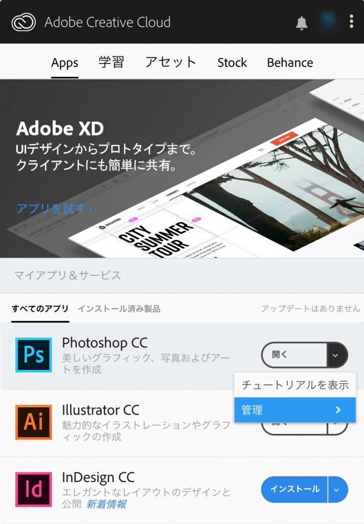 アプリケーションの機能として存在することもあります。Adobe Photoshop CCなどでは、Creative Cloudの機能としてそれぞれのソフトをアンイストールできるようになっています。