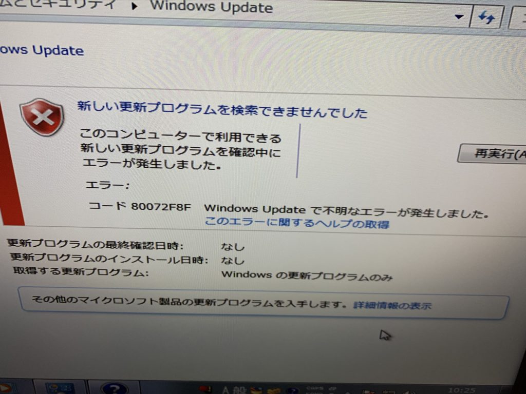Windows Update エラー「80072F8F」